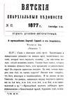 Вятские епархиальные ведомости. 1877. №17 (дух.-лит.).pdf