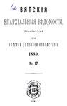 Вятские епархиальные ведомости. 1880. №17 (офиц.).pdf