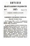 Вятские епархиальные ведомости. 1882. №07 (офиц.).pdf