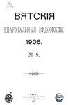 Вятские епархиальные ведомости. 1906. №09 (офиц.).pdf