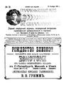 Граммофонный мир. 1911. №21.pdf