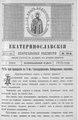 Екатеринославские епархиальные ведомости Отдел неофициальный N 16 (1 июня 1915 г) Год издания 43.pdf