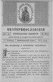 Екатеринославские епархиальные ведомости Отдел неофициальный N 32 (11 ноября 1915 г) Год издания 43.pdf