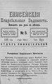 Енисейские епархиальные ведомости. 1899. №05.pdf