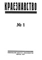 Журнал «Краєзнавство», 1927. – Ч. 1.pdf