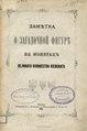 Заметка о загадочной фигуре на монетах Великого княжества Киевского 1889.pdf