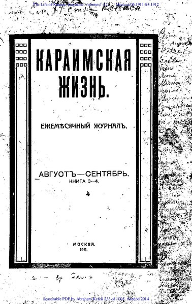 File:Караимская жизнь. 1911. №03-04.pdf