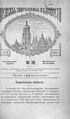 Киевские епархиальные ведомости. 1904. №38. Часть офиц.pdf