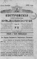 Костромские епархиальные ведомости. 1892. №20.pdf