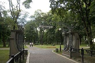 Mariinsky Park - Entrance to the park