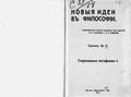 Новые идеи в философии. Сб. 13. (1914).pdf