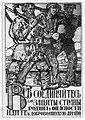 Плакат с призывом вступать в Добровольческую армию.jpg