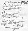 Поэма «Ангел Смерти». Автограф Лермонтова..jpg