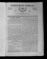Северная Пчела 1831 №027 (4 фев.).PDF