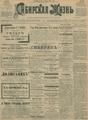 Сибирская жизнь. 1903. №148.pdf