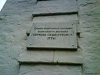 Церковь Семи отроков Ефесских на Завальном кладбище, табличка.JPG