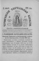 Черниговские епархиальные известия. 1892. №02.pdf