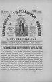 Черниговские епархиальные известия. 1892. №12.pdf