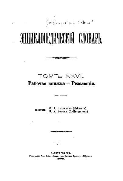 File:ЭСБЕ 26.pdf