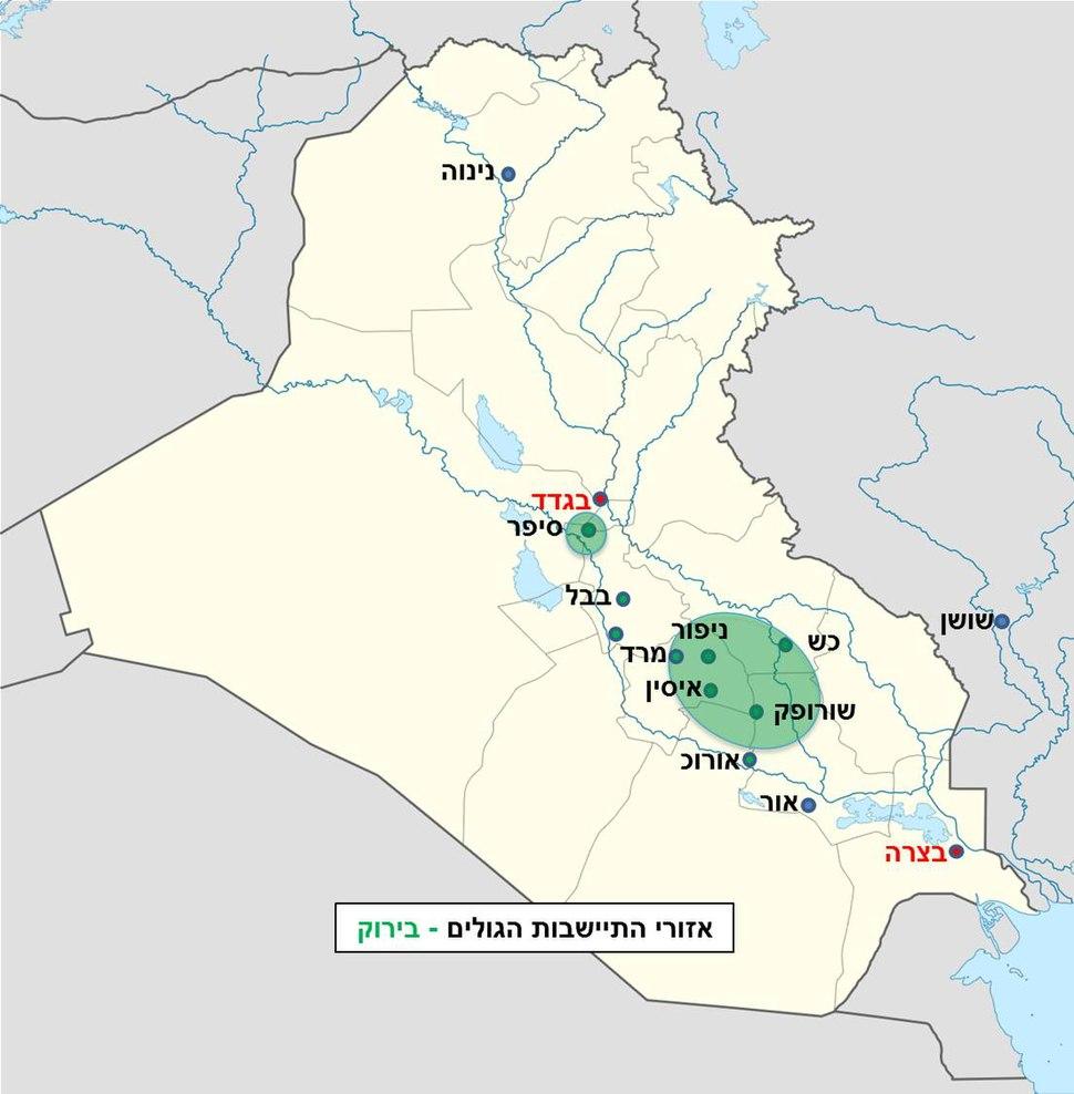 אזורי התיישבות הגולים מיהודה בבבל