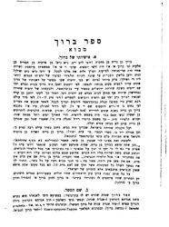Abraham Kahana: Book of Baruch