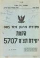 פקודת הקמת יחידת תצ״מ 5707.png