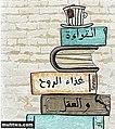 صور-عن-القراءة.jpg
