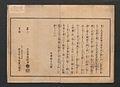 「吉原傾城」新美人合自筆鏡-Yoshiwara Courtesans- A New Mirror Comparing the Calligraphy of Beauties (Yoshiwara keisei- Shin bijin awase jihitsu kagami) MET JIB91 010.jpg