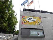 ドイツ 大使 館 ドイツ外務省 - ドイツ連邦共和国大使館・総