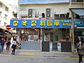 新國華 Korean Frozen Meat Store.JPG