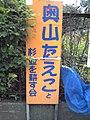 杉並を耕す会 (2562303064).jpg