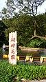 湖畔花園之情人湖1 - panoramio - calvinstkm.jpg