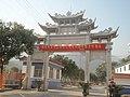 瞿岙村牌坊 - panoramio.jpg