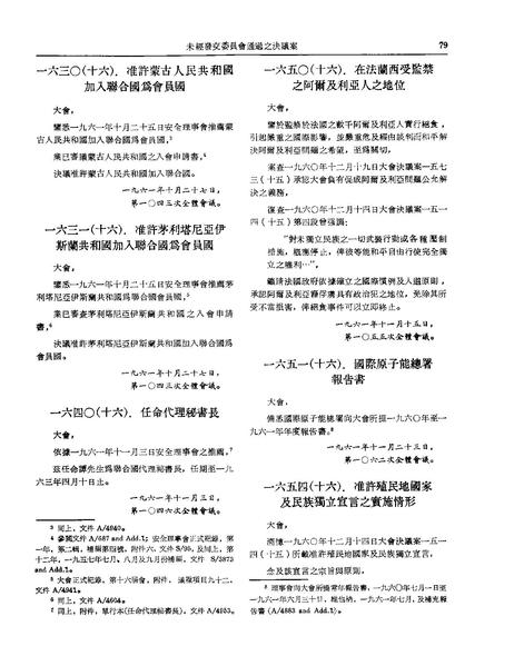 File:联合国大会1654号决议.pdf
