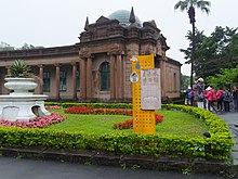 自來水博物館 Museum of Drinking Water - panoramio (3).jpg