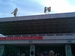 Guiyang Longdongbao International Airport airport in Nanming District, Peoples Republic of China