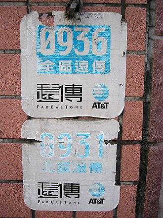 FarEasTone - Image: 0936 all area and 0931 north area tag of Far Eastone Telecommunications