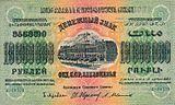 Десять миллионов рублей — Википедия