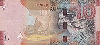 10 dinar koweïtien en 2014 Reverse.jpg
