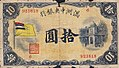 10 Yuan - Central Bank of Manchukuo (1932) 01.jpg