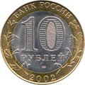 10 rubles avers.png