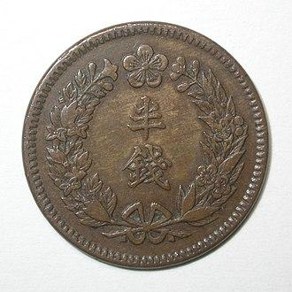 Korean won - Image: 1909 Ban jeon of the Korean Empire 01