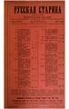 1915, Russkaya starina, Vol 162.pdf