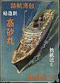 1937 Takasago Maru.jpg