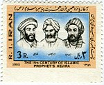 "1980 Stamp of ""The 15th Century of Islamic Prophet's Hejira"" (2).jpg"