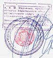 2005 Нотариус Харьковский округ.jpg
