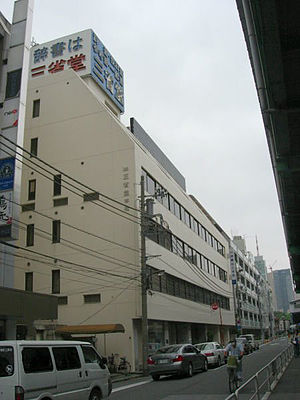 Sanseidō - The company headquarters in Tokyo