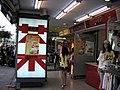 2008-08-05 歇腳亭中華店.jpg