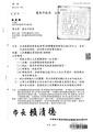 20150109 臺南市政府 府社團字第1040015526號公告 copy.pdf