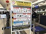 201901 ANA Baggage Article Notice at HKG.jpg